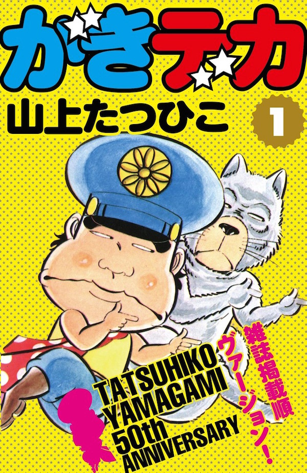 news_xlarge_gakideka_cover01