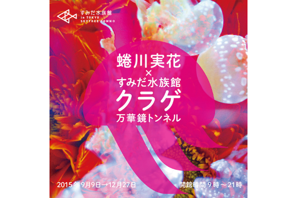 Mika Ninagawa Official Siteより